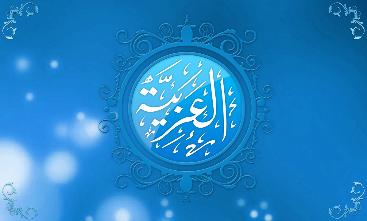 arabic-as-secondlanguage_blue