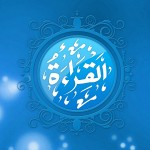 quran-recitation_blue