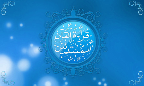 quran-reading-for-beginers_blue